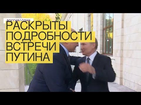 Раскрыты подробности встречи Путина иЛукашенко