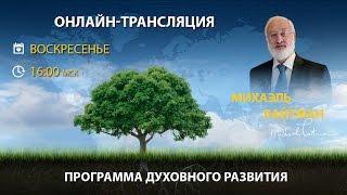 Духовный корень власти. Вебинар