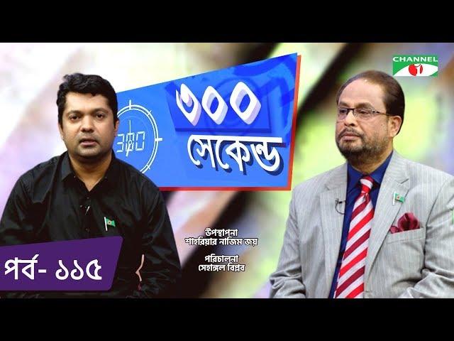 ৩০০ সেকেন্ড | Shahriar Nazim Joy | GM Kader | Celebrity Show | EP 115 | Channel i TV