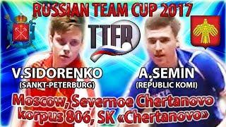RUSSIAN CUP-2017 SEMIN - SIDORENKO #tabletennis #настольныйтеннис