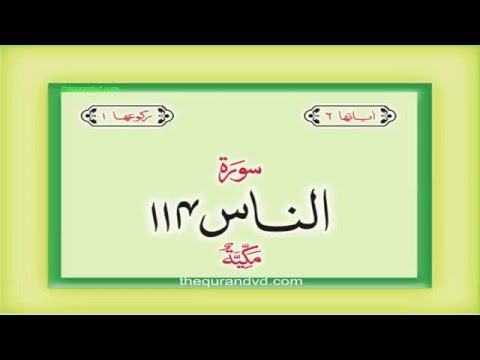 Surah 114 Chapter 114 An Nas  HD complete Quran with Urdu Hindi translation