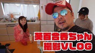 スプラッシュ系女優の葵百合香ちゃんの撮影現場VLOGです! チキチキカマ...
