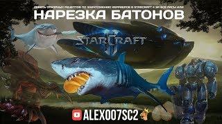Нарезка батонов в StarCraft II: 9 рецептов по уничтожению керриеров