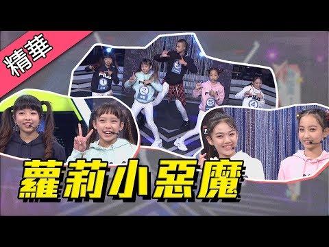 【小惡魔來了!上次ANITA舞技驚豔全場~這次給你四位美少女!!】綜藝大熱門 精華