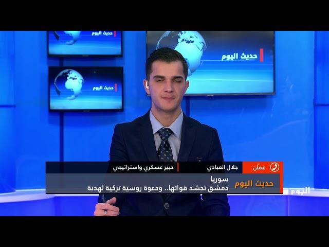 دمشق تحشد قواتها.. ودعوة روسية تركية لهدنة