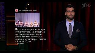 Вечерний Ургант. Новости от Ивана - Пчелки и Винни-Пух (14.04.2015)