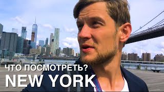 НЬЮ ЙОРК / US OPEN 2017 / МАНХЕТТЕН / ТАЙМС СКВЕР/ CASEY NEISTAT  MUSIC