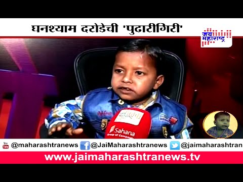 Political guru: Ghanshyam Darode Young boy talks like a super politician