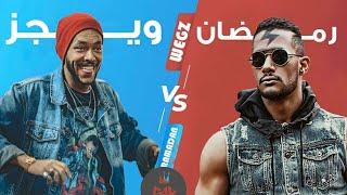 ويجز VS محمد رمضان | رد محمد رمضان بعد دس دورك جاي ..؟