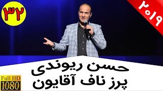 Hasan Reyvandi - Concert 2019 | حسن ریوندی - پرز ناف آقایون از کجا میاد؟