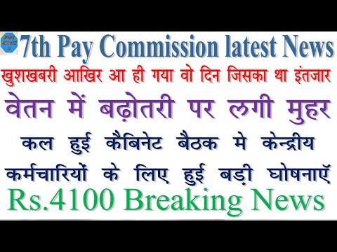 7th Pay Commission latest News|कर्मचारियों के लिए खुशखबरी सभी के वेतन में 4100  रूपए  की हुई बढ़ोतरी