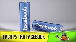 КАК ЗАРАБОТАТЬ НА ГРУППЕ ВКОНТАКТЕ VK ФЕЙСБУК Facebook ОДНОКЛАССНИКИ