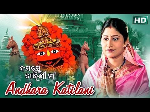 ANDHARA KATILANI ଅନ୍ଧାର କଟିଲାଣି  || Namita Agrawal || SARTHAK MUSIC