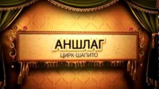 """Цирк """"Аншлаг"""" в селе Кочубеевское"""