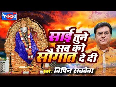 Sai Tune Sabko Saugaat De Di    Sai Baba Songs   Shirdi Sai Baba Songs   Vipin Sachdeva