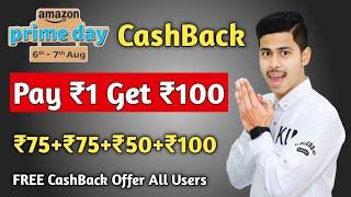 Amazon Prime Dhamaka CashBack Offer, Amazon Upi Offer, Amazon Recharge Offer, Amazon Add Money Offer