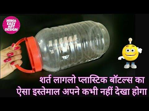 USEFULL DIY CRAFT  Best use of waste plastic bottle reuse idea  handmade craft idea