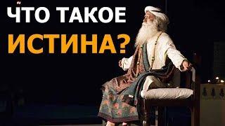 Что такое истина? | Садхгуру