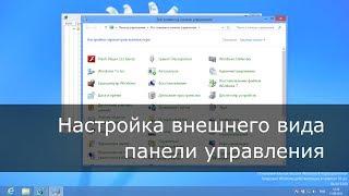 Настройка вида панели управления Windows 8