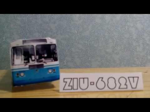 видео: Троллейбус из бумаги : обзор ЗиУ 682Г