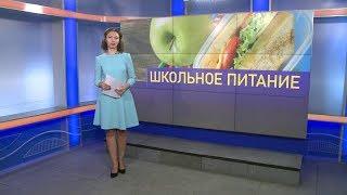 Новую систему питания внедрили в школах Якутска