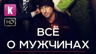 КОМЕДИЯ ВСЁ О МУЖЧИНАХ русские самые смешные комедии 2017 HD