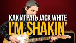 Как играть Jack White I M Shakin Уроки игры на гитаре Первый Лад