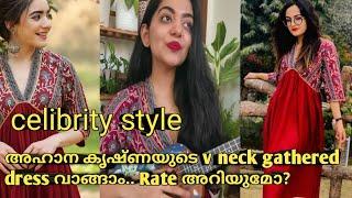 celibrity style  Mollywood actress ahaana krishna  dressing style ahaana krishna  ahaana krishna