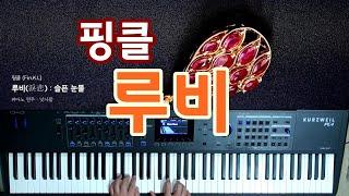 핑클 (Fin.K.L) - 루비 (PIANO COVER)
