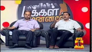 Makkal Munnal - Debate On