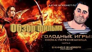 ОБЗОР фильма ГОЛОДНЫЕ ИГРЫ: СОЙКА ПЕРЕСМЕШНИЦА. Часть 2/The Hunger Games: Mockingjay - Part 2