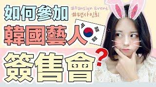 [教學] 如何參加韓國偶像藝人簽售會?親身經驗+懶人包攻略 | NataYau
