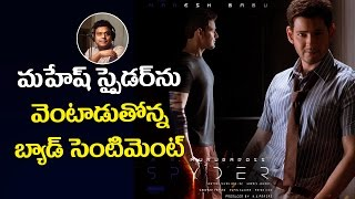 Mahesh babu fans worried a lot for bad  sentiment | spyder first look