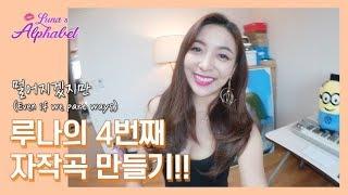Luna(S4) EP07 – 루나의 4번째 자작곡 만들기!! 멀어지겠지만 (Even if we part ways)