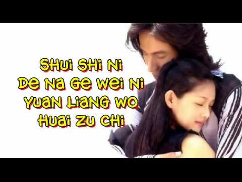 Ni yao de ai lyrics