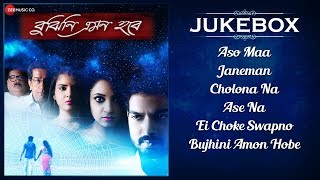Bujhini Amon Hobe Full Movie Audio Jukebox | Rahul Singh, Piu Goswami & Rajnandini Pramanik| Nibir