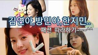 샤틴 연예인옷코디 현대백화점 백화점쇼핑 연예인 김연아 …