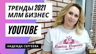 Тренды ведения млм бизнеса в 2021 году    Продвижение через  YouTube   Надежда Сергеева