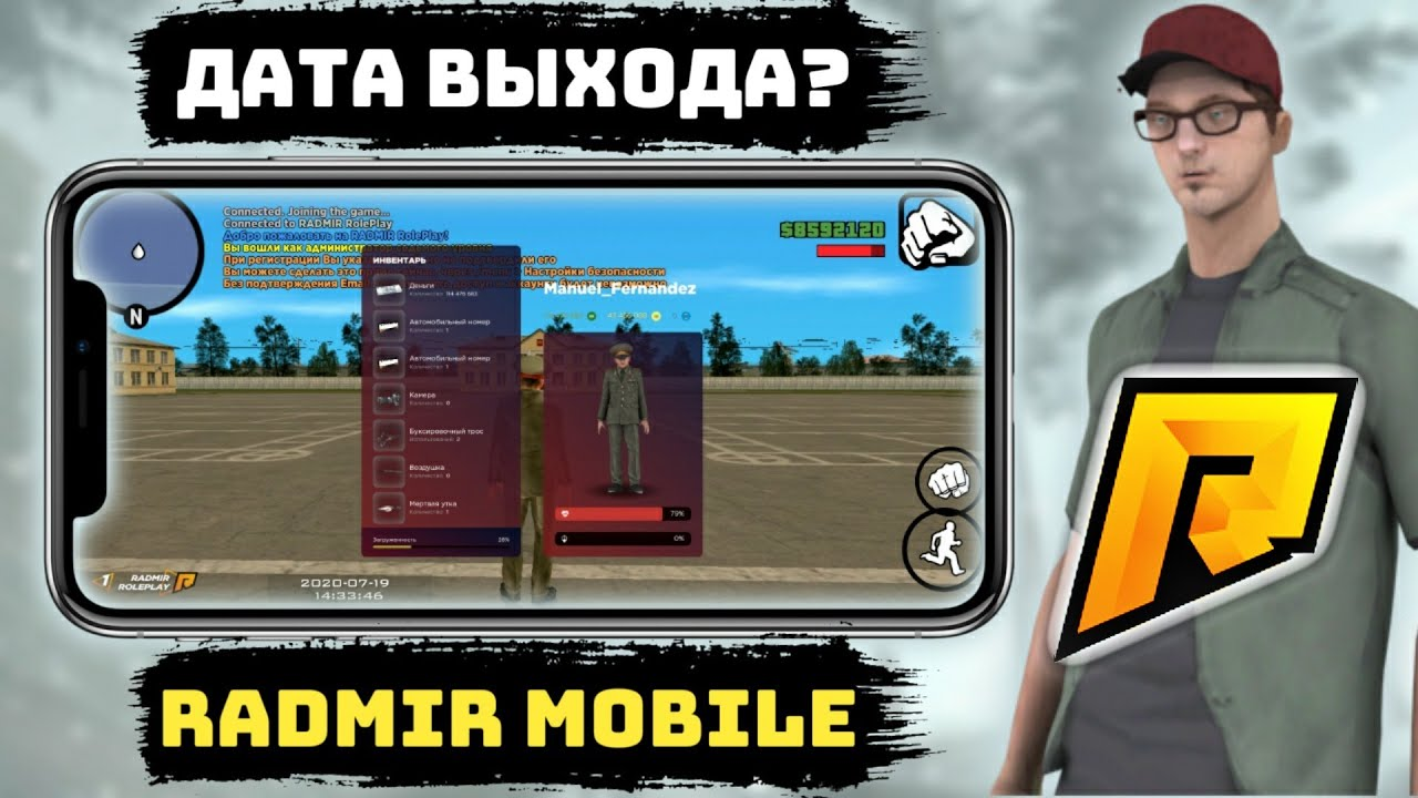 radmir mobile на телефон apk