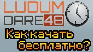Как качать с Ludum Dare бесплатно [Видеоурок №5]