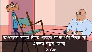 Bangla Funny Dubbing।বাংলা ডাবিং। Job Interview। Funny Jokes/unlimited moja