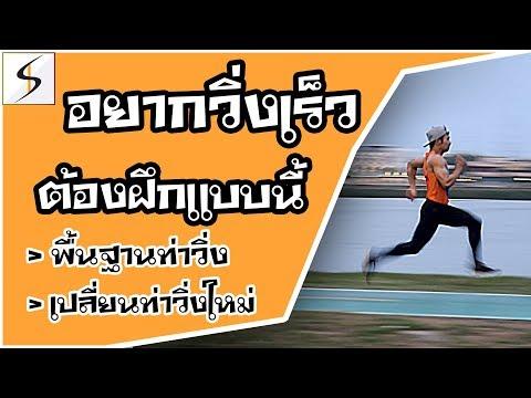 อยากวิ่งเร็วขึ้น ฝึก 5 ท่านี้ วิ่งเร็วขึ้นแน่นอน  Seeker Workout