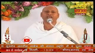 Aastha Bhajan Live Tv Programme || पंथ श्री हजुर 1008 अर्धनाम साहेब ||एकोत्तरी चौका आरती||Kolhapur