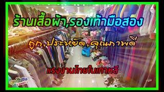 ร้านเสื้อผ้า รองเท้ามือสอง ของแบรนด์แนม (ถูกและดี)ที่เกาหลี