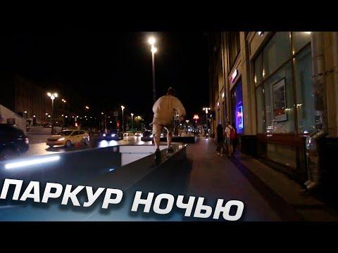 Ночной ПАРКУР в центре МОСКВЫ
