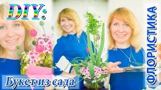 DIY: Флористика. ТРИ разных по стилю флористических композиции из одинаковых цветов. Цветы из сада(В этом видео я показала как можно сделать сразу 3 разных по стилю флористических композиции из одних и тех..., 2016-07-21T06:32:11.000Z)