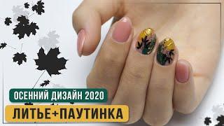 Осенний маникюр 2020 Стемпинг на ногтях Литье на ногтях Как отпечатать фольгу на ногти