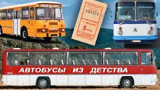 Автобусы нашего детства