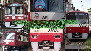 【京急】京急ファミリー鉄道フェスタ2019に使用編成された他