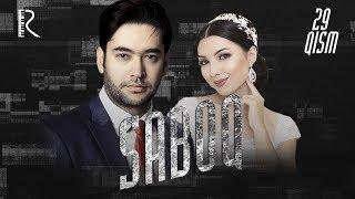 Saboq (o'zbek serial) | Сабок (узбек сериал) 29-qism